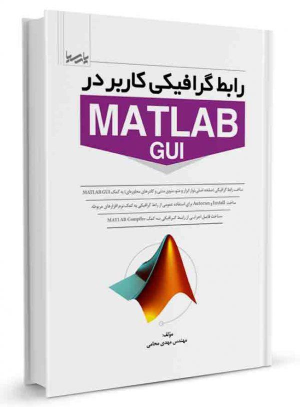 کتاب رابط گرافیکی کاربر در MATLAB GUI