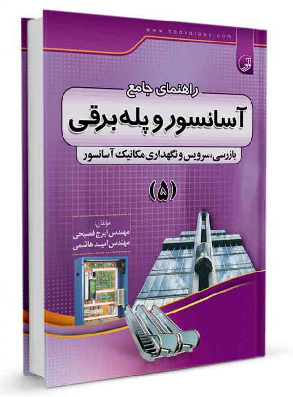 کتاب راهنمای جامع آسانسور و پله برقی (5)