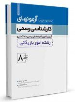 کتاب راهنمای تشریحی آزمونهای کارشناسی رسمی جلد8 (رشته امور بازرگانی)