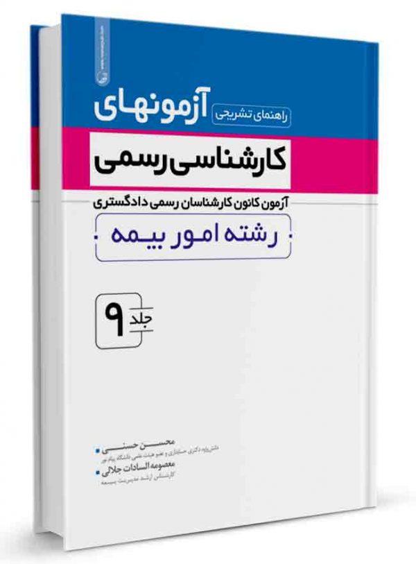 کتاب راهنمای تشریحی آزمونهای کارشناس رسمی جلد9 (رشته امور بیمه)