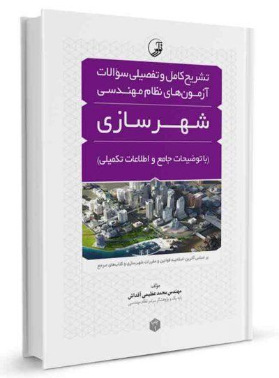 کتاب تشریح کامل و تفضیلی سوالات آزمونهای نظام مهندسی شهرسازی