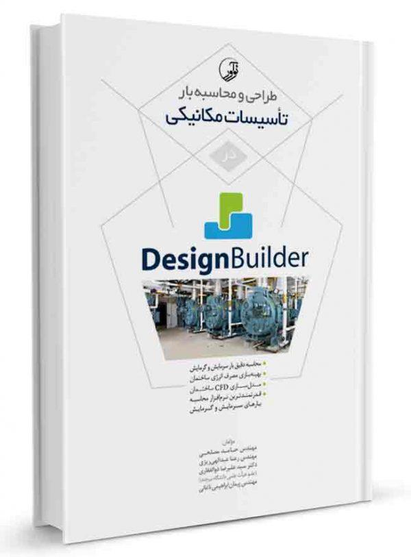 کتاب طراحی و محاسبه بار تاسیسات مکانیکی در Design Builder