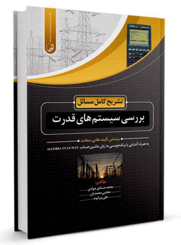 کتاب تشریح کامل مسائل بررسی سیستمهای قدرت
