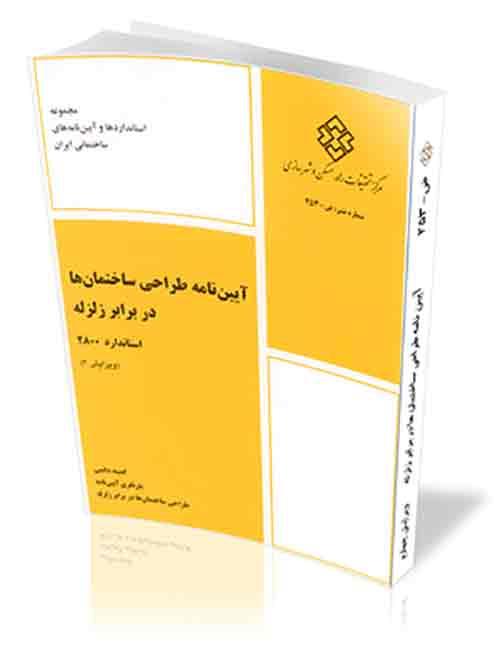 استاندارد ۲۸۰۰ اصلاحات ویرایش چهارم آیین نامه طراحی ساختمان ها در برابر زلزله