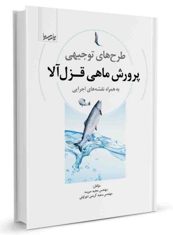 کتاب طرحهای توجیهی پرورش ماهی قزلآلا