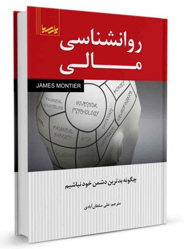 کتاب روانشناسی مالی