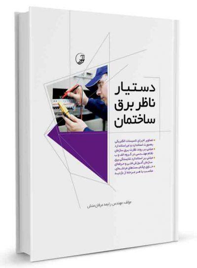 کتاب دستیار ناظر برق ساختمان
