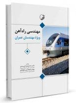 کتاب مهندسی راه آهن ویژه مهندسان عمران