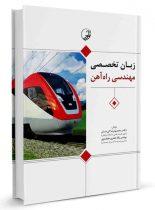 کتاب زبان تخصصی مهندسی راه آهن