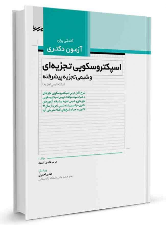 کتاب آمادگی برای آزمون دکتری اسپکتروسکوپی تجزیهای و شیمی تجزیه
