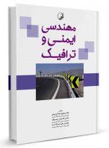 کتاب مهندسی ایمنی و ترافیک