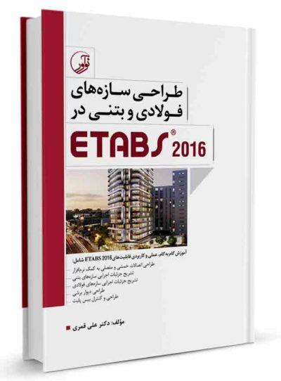 کتاب آموزش نرم افزار etabs