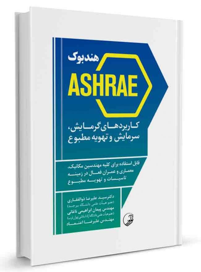 کتاب هندبوک ASHRAE کاربردهای گرمایش سرمایش و تهویه مطبوع