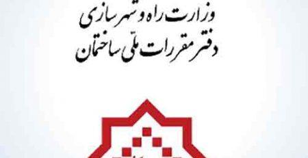 انتصاب مدیر کل دفتر مقررات ملی و کنترل ساختمان
