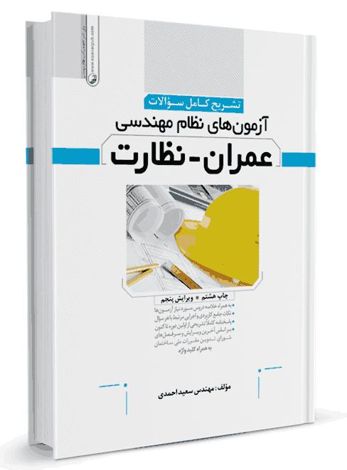 کتاب سوالات آزمون های نظام مهندسی عمران نظارت