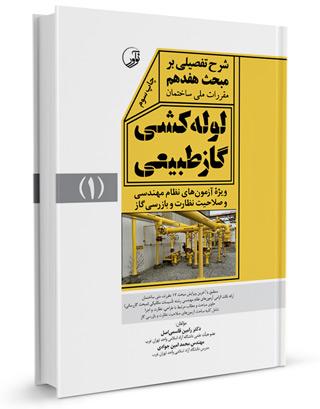 کتاب شرح تفصیلی بر مبحث هفدهم لولهکشی گاز طبیعی