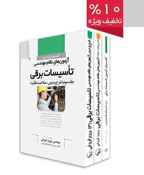 Package(Tasisat-Barghi)-Nezarat