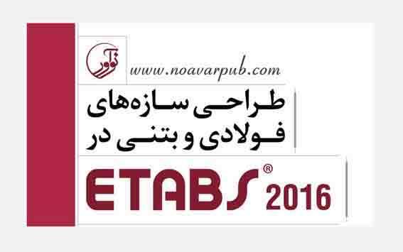 نرم افزار etabs 2016
