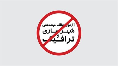 آزمون نظام مهندسی شهرسازی ترافیک اسفند ۹۵ برگزار نخواهد شد