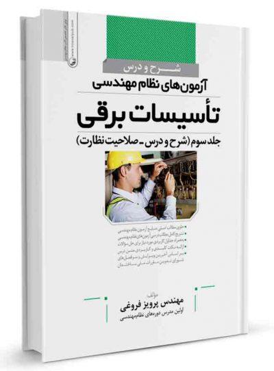 کتاب آزمون نظام مهندسی تاسیسات برقی صلاحیت نظارت