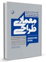 سوالات نظام مهندسی معماری طراحی