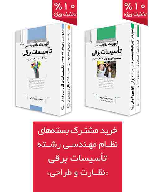 Package(Tasisat-Barghi)