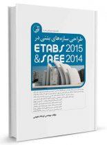 کتاب طراحی سازههای بتنی در ETABS2015 و SAFE2014