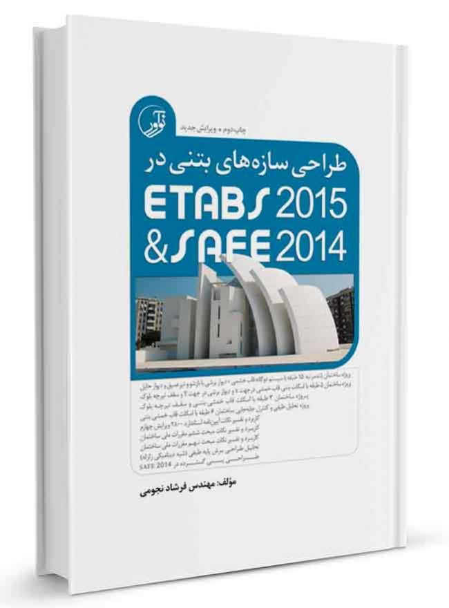 کتاب طراحی سازههای بتنی در ETABS2015 & SAFE2014