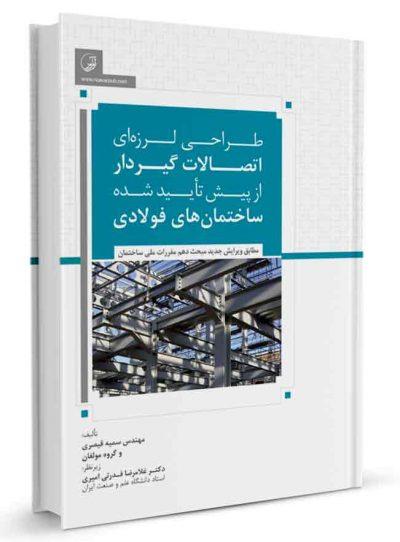 کتاب طراحی لرزهای اتصالات گیردار