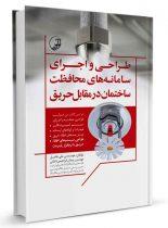 کتاب حفاظت ساختمان در برابر حریق