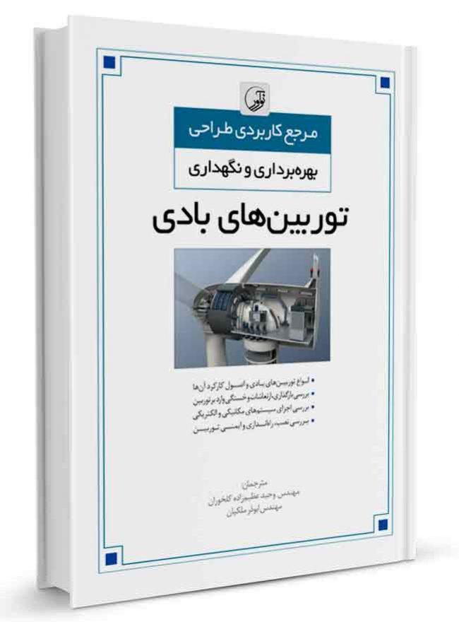کتاب مرجع کاربردی طراحی بهرهبرداری و نگهداری توربینهای بادی