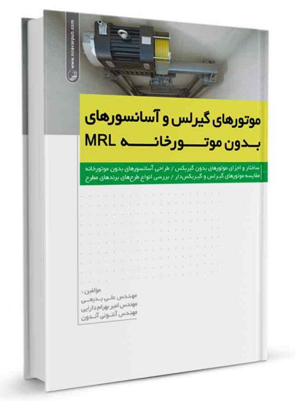 کتاب موتورهای گیرلس و آسانسورهای بدون موتورخانه MRL