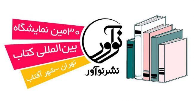 انتشارات نوآور در سی امین نمایشگاه بین المللی کتاب تهران