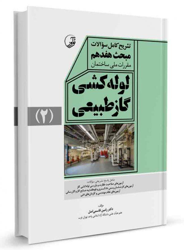 کتاب تشریح کامل سوالات مبحث هفدهم مقررات ملی ساختمان لولهکشی گاز طبیعی