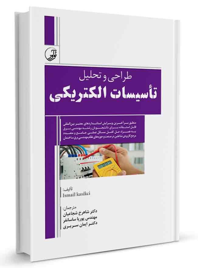 کتاب طراحی و تحلیل تاسیسات الکتریکی