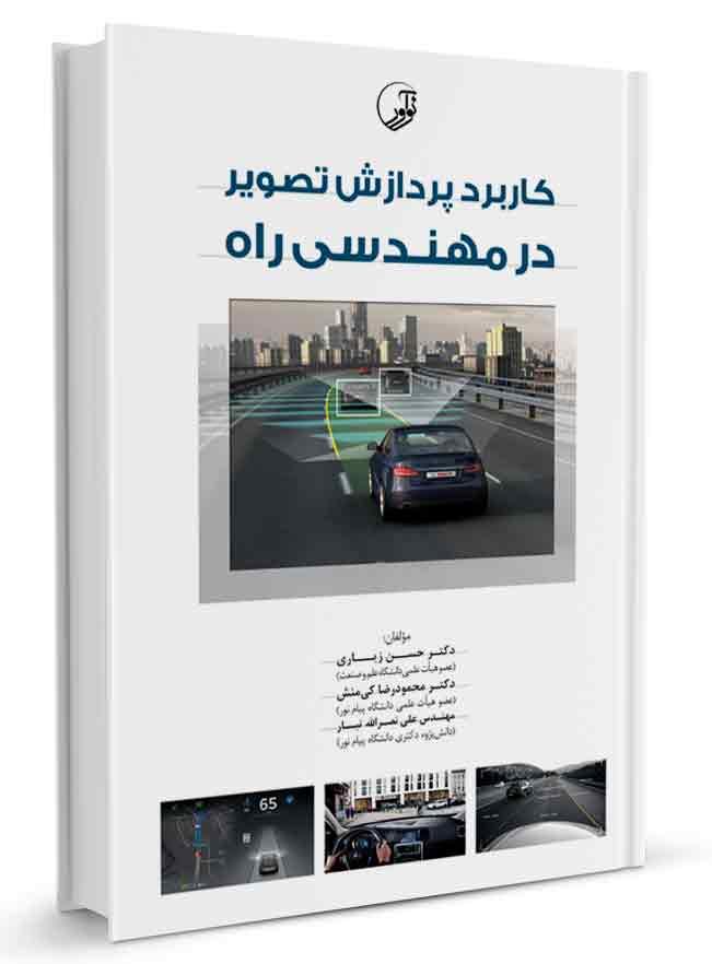 کتاب کاربرد پردازش تصویر در مهندسی راه