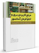 کتاب مرجع کاربردی برق و تابلو فرمان آسانسور