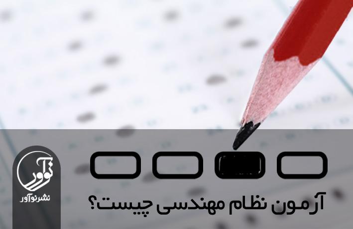 آزمون نظام مهندسی چیست؟