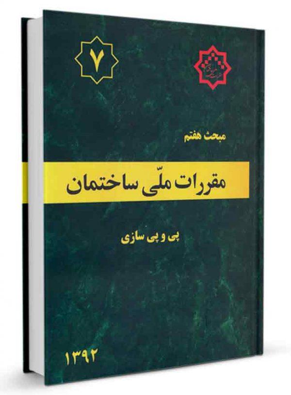 کتاب مبحث هفتم مقررات ملی ساختمان(پی و پی سازی)