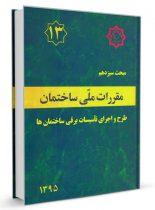 کتاب مبحث سیزدهم مقررات ملی ساختمان (طرح و اجرای تاسیسات برقی ساختمان ها)
