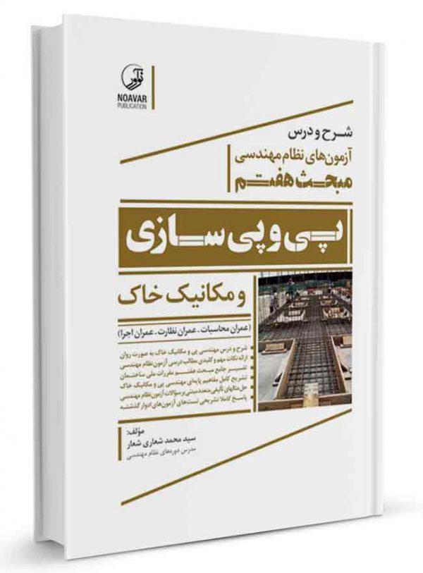 کتاب شرح و درس نظام مهندسی پی و پی سازی