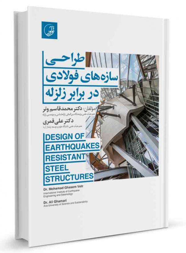 کتاب طراحی سازههای فولادی در برابر زلزله
