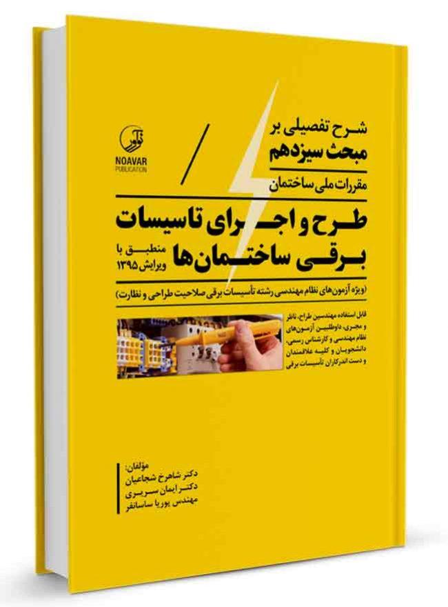 کتاب راهنمای مبحث ۱۳ طرح و اجرای تاسیسات برقی
