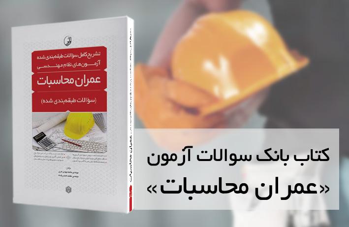 کتاب بانک سوالات آزمون عمران محاسبات