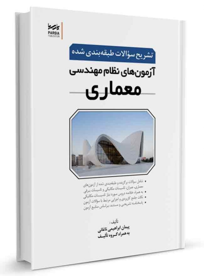 کتاب تشریح سؤالات طبقهبندی شده آزمونهای نظام مهندسی معماری