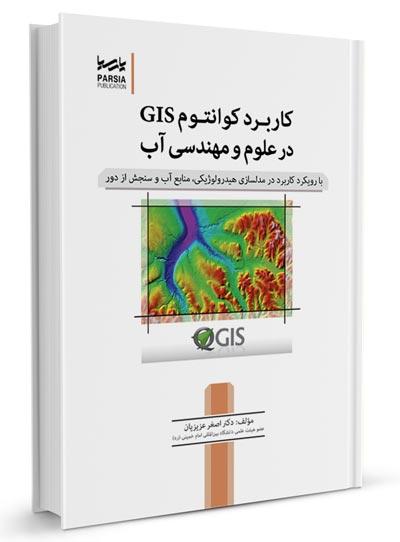 کتاب کاربرد کوانتوم GIS در علوم مهندسی آب