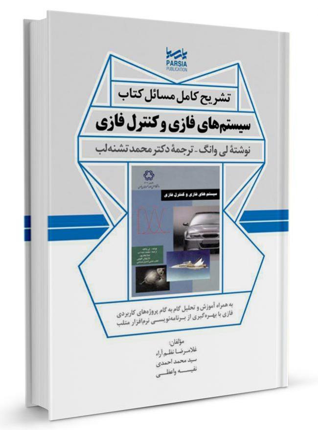 حل مسائل کتاب سیستمهای فازی و کنترل فازی