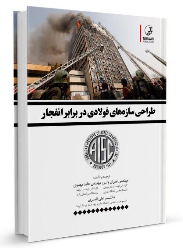 کتاب طراحی سازههای فولادی در برابر انفجار