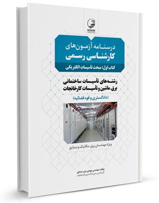 کتاب درسنامه کارشناسی رسمی تاسیسات ساختمانی برق ماشین تاسیسات کارخانجات