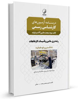 درسنامه آزمون کارشناسی رسمی برق ماشین و تاسیسات کارخانجات